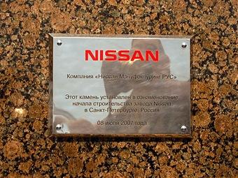 Под Петербургом открылся завод Nissan
