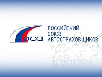 РСА предлагает Минфину повысить базовые тарифы ОСАГО