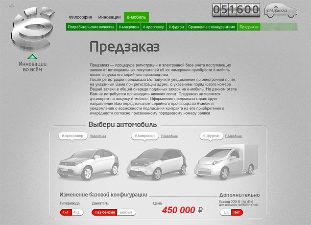 """С кем будет конкурировать """"ё-мобиль"""" в России"""