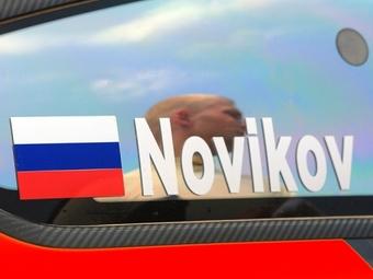 Евгений Новиков поедет в чемпионате мира по ралии на Ford или MINI