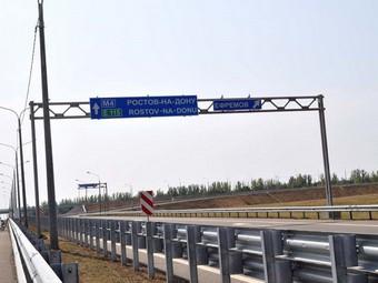 В России открылся первый участок платной автодороги