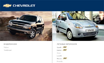 Chevrolet удержал лидерство по продажам в России