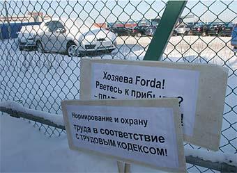 Конфликт компании Ford с российскими рабочими улажен