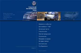 """""""ГАЗ"""" выкупит у Дерипаски часть своих акций"""