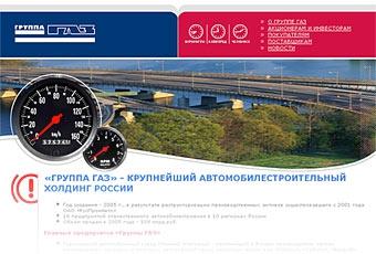 """""""ГАЗ"""" нанял бывшего  топ-менеджера GM"""