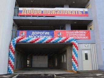 Москва сможет решить проблемы с парковкой через 15 лет