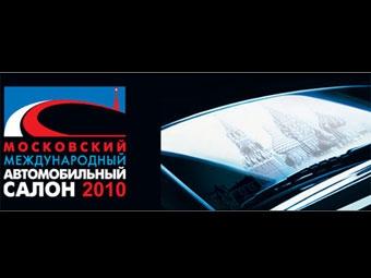 От участия в Московском автосалоне отказались 13 компаний