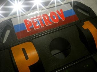 Виталий Петров занял второе место во время тестов GP2 во Франции