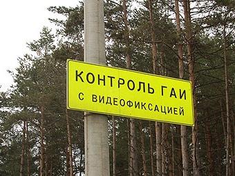 ГАИ официально сообщила о местонахождении камер видеофиксации в Москве