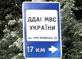 Штрафы за нарушение ПДД на Украине увеличатся в десять раз