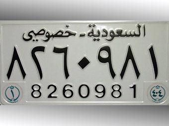 """В Саудовской Аравии запретили номерной знак """"USA"""""""