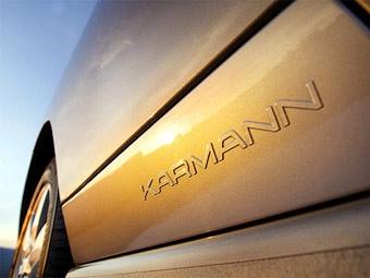 Кузовное ателье Karmann попросило защиты от кредиторов