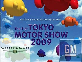 GM и Chryser не будут участвовать в Токийском автосалоне в 2009 году
