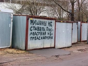 Лужков отправил на доработку трехлетнюю программу гаражного строительства в Москве