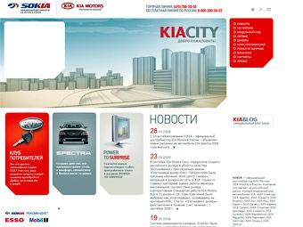 """Компания Kia выкупила дилерскую сеть """"Сокиа"""" у группы """"Сок"""""""