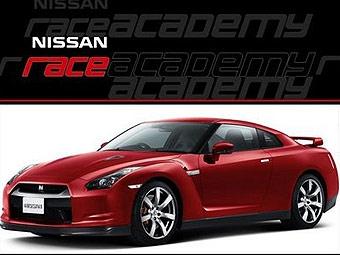 Nissan научит своих клиентов ездить на GT-R