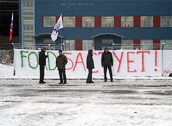 """Профсоюз завода """"Форд"""" отверг предложения администрации"""