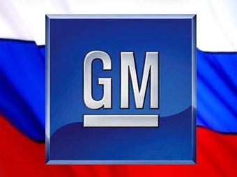 GM ищет в России площадку под второй завод