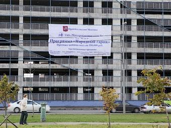 """В центре Москвы построят 50 """"народных гаражей"""""""