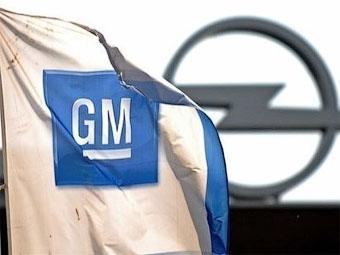GM вернул правительству Германии 1,5 миллиарда евро