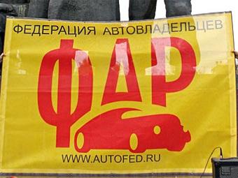 Федерация автовладельцев станет политическим движением