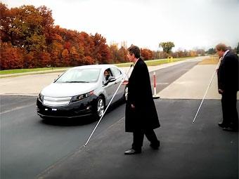 Компания Chevrolet привлекла слепых для оценки звука гибрида Volt
