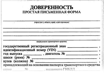 Депутаты Госдумы предложили отменить доверенность на автомобиль