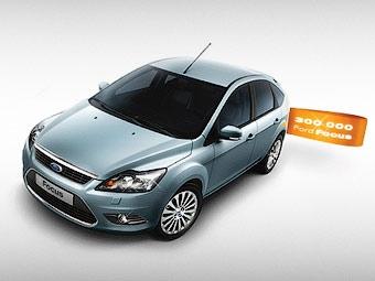 В России выпущен 300-тысячный Ford Focus