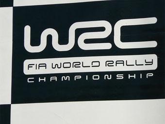 Опубликован предварительный календарь WRC на следующий сезон