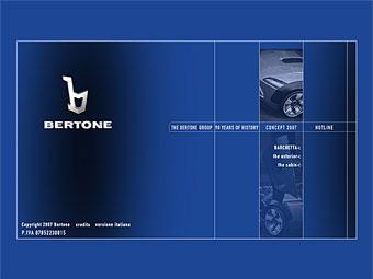 Fiat планирует купить ателье Bertone