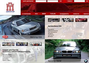 """""""Автотор"""" продолжит выпуск BMW и построит завод Chery"""