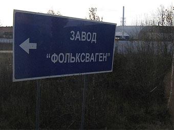 Российский завод Volkswagen отправил работников на каникулы