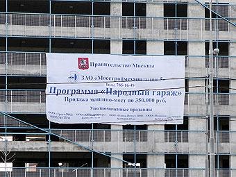 """На обеспечение москвичей """"народными гаражами"""" уйдет 10 лет"""