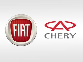 Fiat и Chery будут вместе выпускать автомобили в Китае