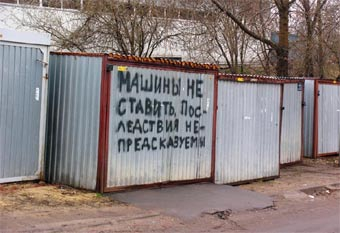 """Принудительную эвакуацию гаражей-""""ракушек"""" во Внуково временно отложили"""