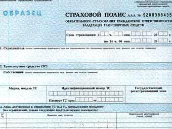 Страховщики поднимут цену на ОСАГО к лету 2009 года