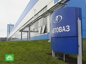 """АвтоВАЗ"" сократит производство до уровня десятилетней давности"