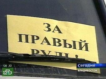 Машины с правым рулем в России запрещать не будут