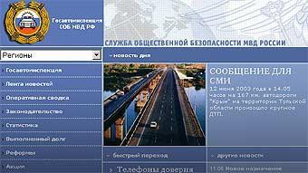 МВД предлагает  завести на каждого автонарушителя электронное досье