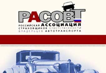 Введение закона об обязательном автостраховании под угрозой срыва