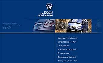 """Новая """"Волга"""" появится не раньше 2006 года"""