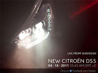 Появилась первая фотография новой премиальной модели Citroen