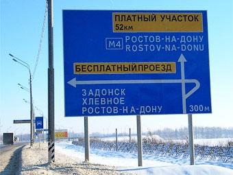"""Оператора платного участка трассы """"Дон"""" выберут на конкурсе"""