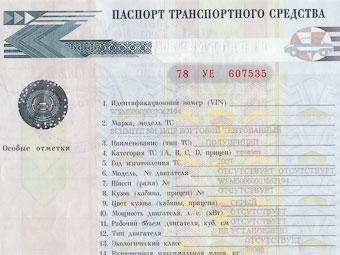 МВД приказало внести изменения в ПТС автомобилей
