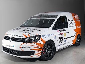 VW выпустит фургон Caddy на гоночный трек