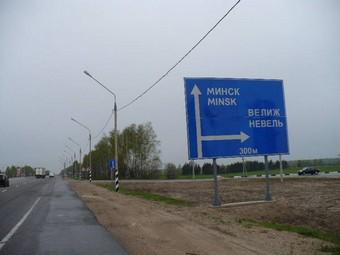 Минтранс адаптирует евростандарты под российскиие дороги