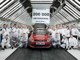 С конвейера завода VW в Калуге сошел 200-тысячный автомобиль