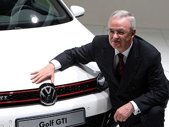 Мартин Винтеркорн завоюет для VW мировой авторынок