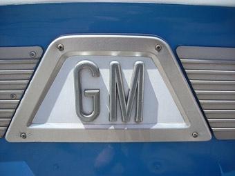 В третьем квартале GM заработал более двух миллиардов долларов