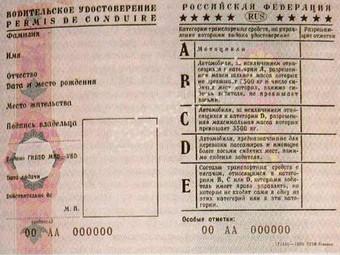 В Волгограде закончились водительские удостоверения